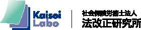社会保険労務士法人 法改正研究所|Kaisei Labo